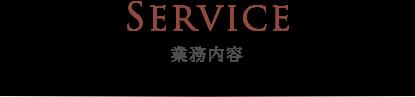 SERVICE 業務案内