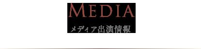MEDIA メディア出演情報