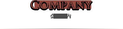 COMPANY 会社案内