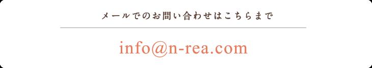 メールでのお問い合わせはこちらまで Email:info@n-rea.com